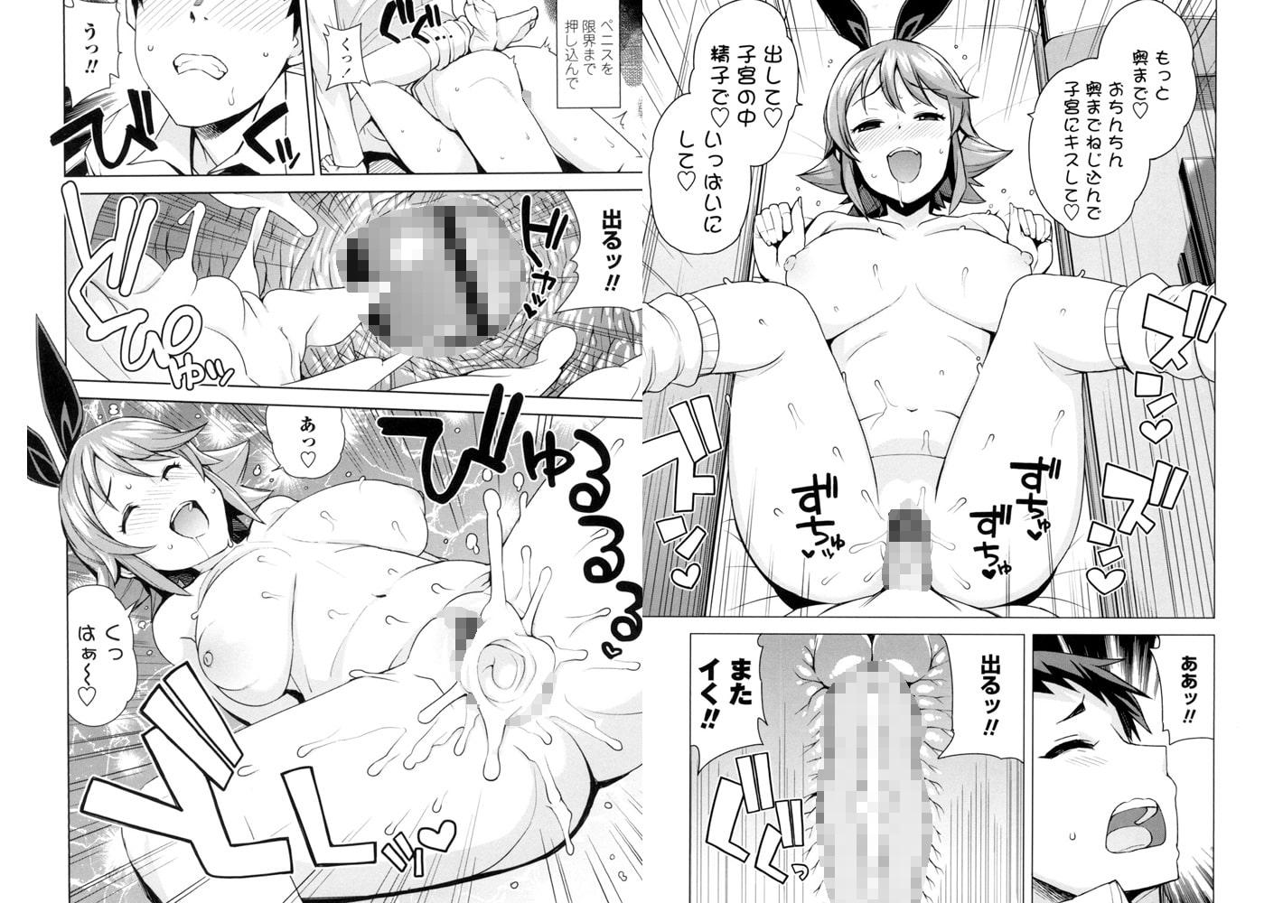 童貞男子更生委員会_サンプル画像