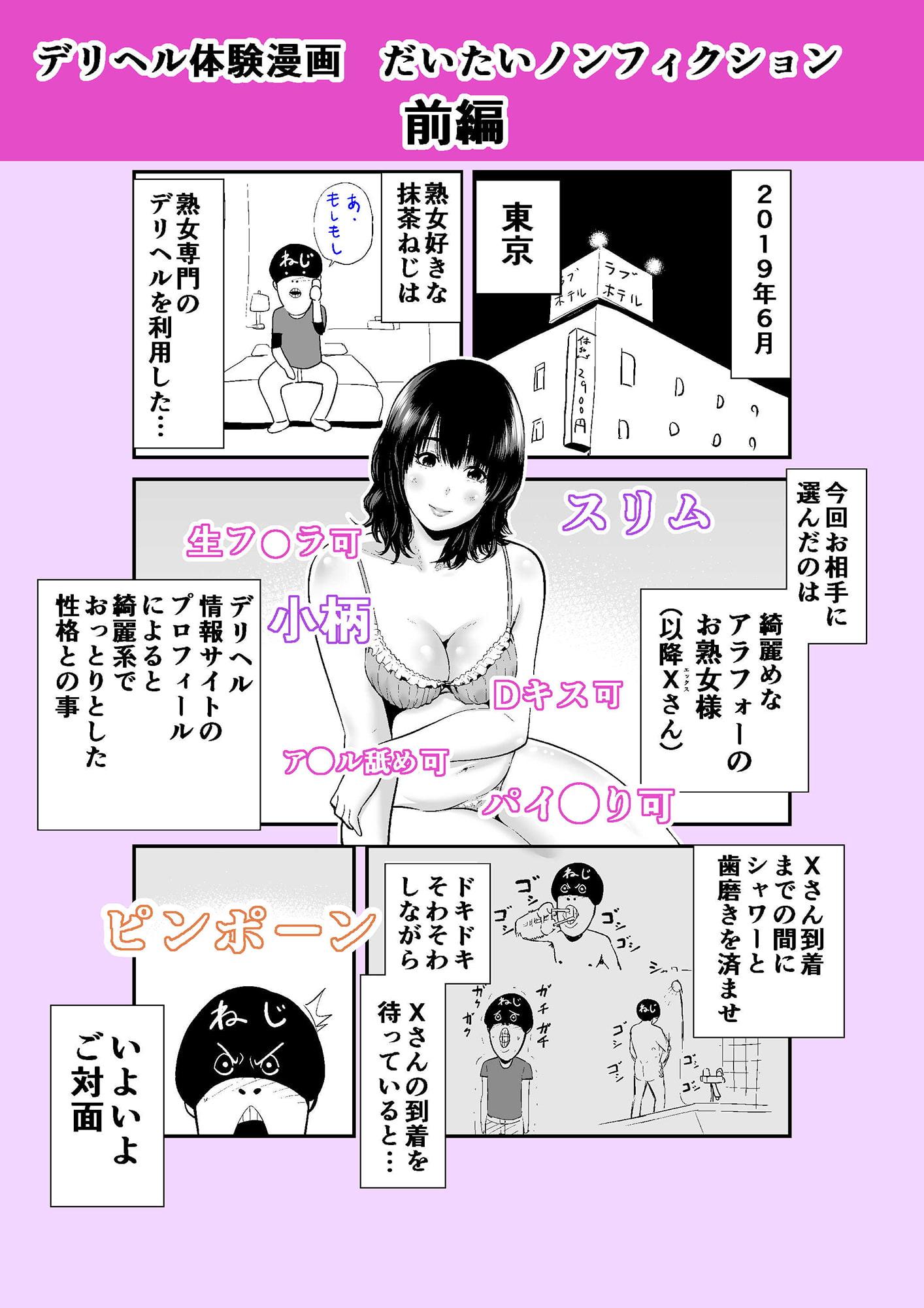 実話 熟女デリヘル体験_サンプル画像