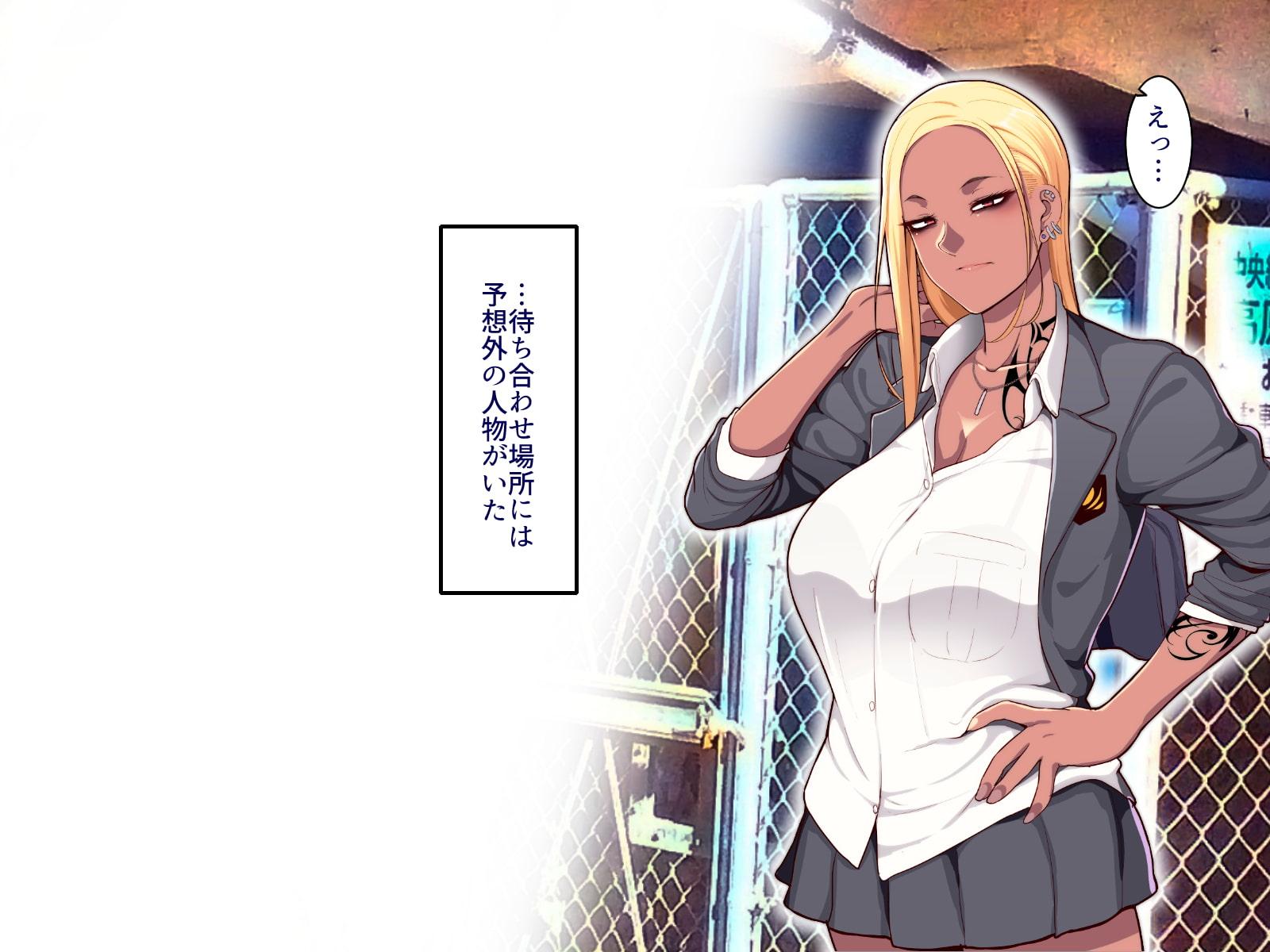 学園サポ日記 黒ギャルヤンキーオキガワ編_サンプル画像