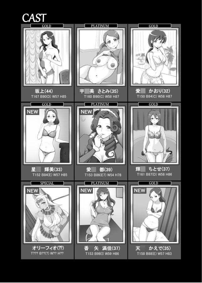 メスしりんだー15 プリキュアママンのいる超高級風俗店2_サンプル画像